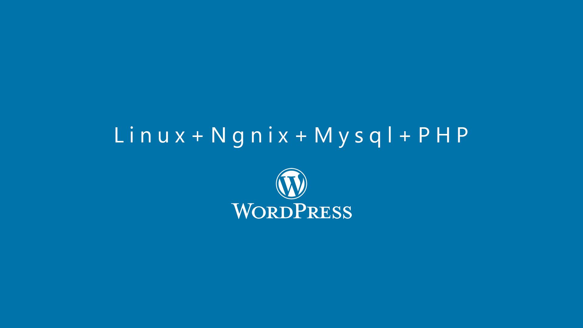 使用LNMP搭建WordPress