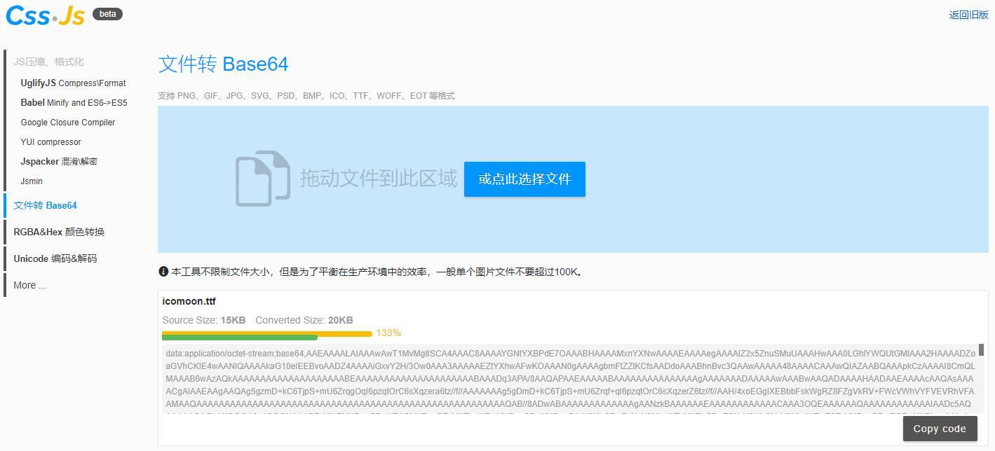 IcoMoon图标使用Base64植入CSS – Raychinki Studio